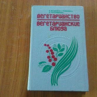 Висьневска-Рошковска К.Пиотровякова В. Вегетарианство. Вегетарианские блюда