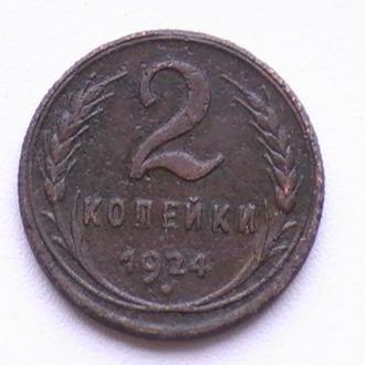 2 Копійки 1924 р СРСР 2 Копейки 1924 г СССР