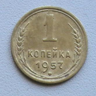1 Копійка 1957 р СРСР 1 Копейка 1957 г СССР