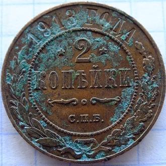 2 копейки 1913  Не копаная  №24