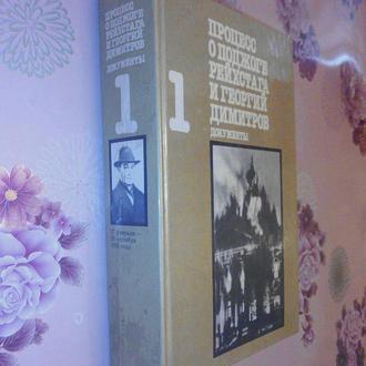 Процесс о поджоге Рейхстага и Георгий Димитров. Документы в 3-х томах. Том 1.