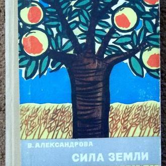 Александрова В. Сила Земли. 1958г