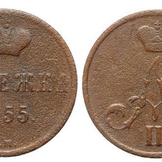 Денежка 1855 ВМ года №4368