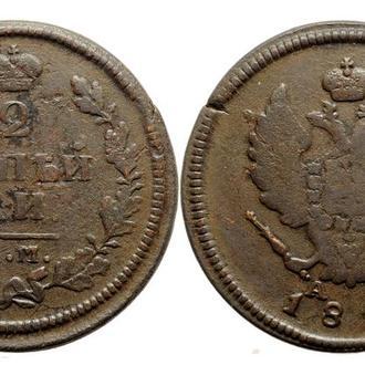 2 копейки 1814 КМ АМ года №4301