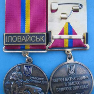 Медаль АТО Участник Боевых Действий Іловайськ с чистым доком Состояние Люкс Оригинал