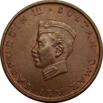 Бруней 1 sen 1967  A88