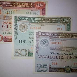 Облигации одним лотом 25, 50, 100 рублей 1982 год