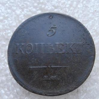 5 копеек 1831 Е.М. Ф.Х