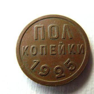 1/2, пол копейки 1925 год, ЛЮКС!  штемпельная!!! XF+