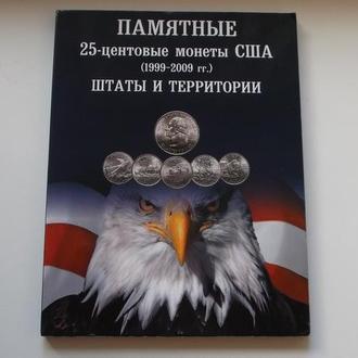 Памятные монеты 25 центов США штаты и территории в альбоме. 56 шт.
