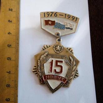Знак 15 років НВВУТ Нижнєгородське (горьковське) вище військове училище тила 1978-1991