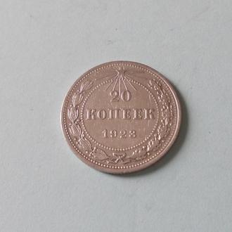 РСФСР 20 копеек 1923 серебро