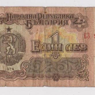 1 ЛЕВ = 1974 г. = БОЛГАРИЯ
