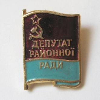 ДЕПУТАТ РАЙОННОЇ РАДИ - ДЕПУТАТ РАЙОННОГО СОВЕТА = УРСР - УССР =