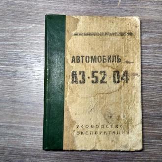 Книга инструкция Автомобиль ГАЗ 52 04