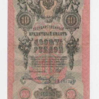 10 руб. = 1909 г. = ШИПОВ -  ИВАНОВ = серия ПИ = РОССИЯ =