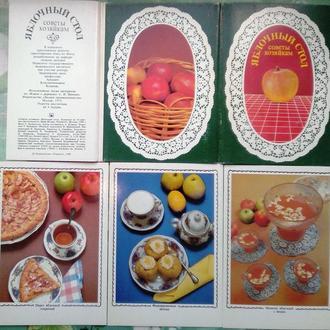 Яблочный стол.  Советы хозяйкам.  Набор открыток.  М. Планета 1988г. 18 открытокс.  Художественная о