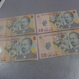 банкнота румыния румуния 10 лей лот 4 шт