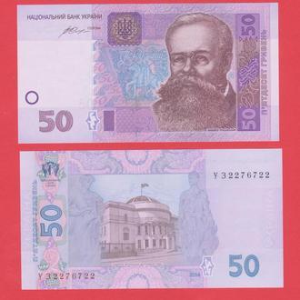 50 гривен 2014 подпись  Гонтарева номер Радар УЗ 22 767 22