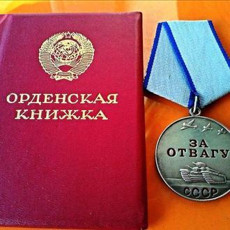 """медаль """"ЗА ОТВАГУ!""""(на доке,Афганский диапазон)"""