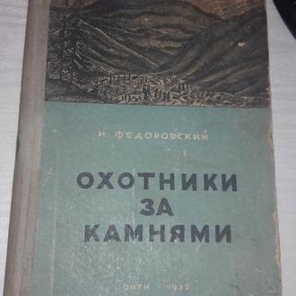 ОНТИ 1935 год , Охотники за камнями . Проф. Федоровский Н.М.