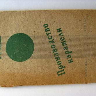 Производство карамели 1932 г . А. П. Миронов