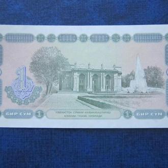 Банкнота 1 сум Узбекистан 1994 UNC пресс