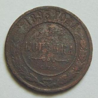 1 копейка 1893 г.
