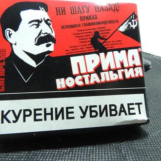 Сигареты Прима ностальгия Сталин ни шагу назад полная пачка не вскрытая