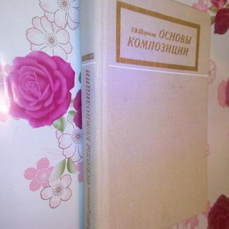 Шорохов Е.В. Основы композиции.
