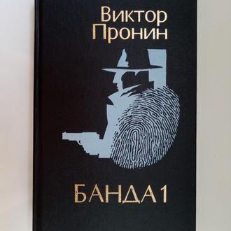 Банда 1 - Виктор Пронин -