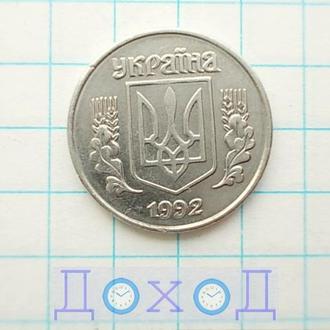 Монета Украина Україна 1 копейка копійка 1992 №5