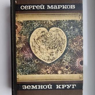 Земной круг - Сергей Марков -