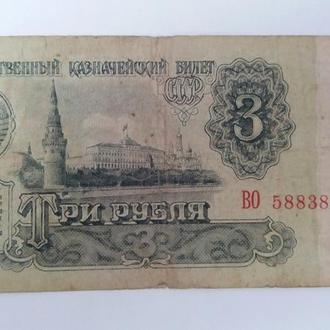 3 рубля 1961 р.