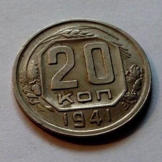 СССР 20 копеек 1941 год. Состояние. (д2-7). Еще 100 лотов советов!
