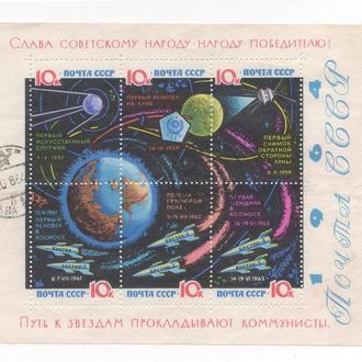 10 коп почта СССР 1964 - путь к звёздам