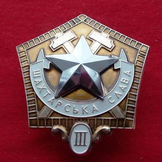 Знак Шахтерская слава-3.