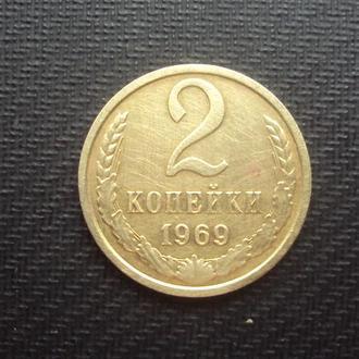 СССР 2 коп. 1969г.