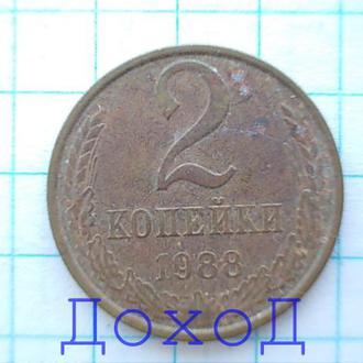 Монета СССР 2 копейки 1988  №2