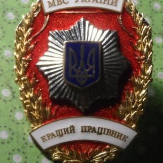 Знак МВС Кращий працівник Украина МВД работник !