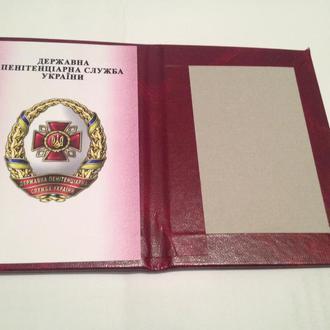 удостоверение к знаку пенитенциарная тюремная служба Украины МВД