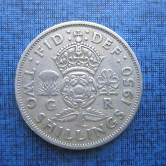 монета 2 шиллинга флорин Великобритания 1950
