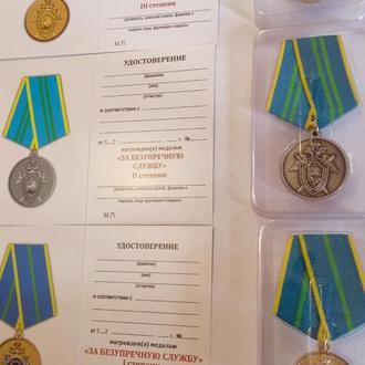 Медали За безупречную службу 1-3 степени. С чистыми документами. Печать (по желанию)