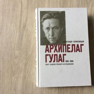 Архипелаг ГУЛАГ 1918-1956. Опыт художественного исследования V-VIII