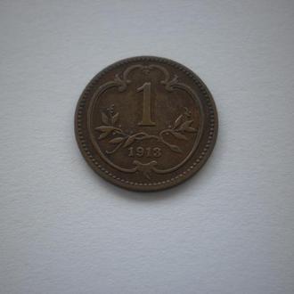 Монеті 105 років. Австрія Австро-Угорщина Австро-Венгрия 1 геллер 1 хеллер 1 гелер 1 хелер 1913 рік.