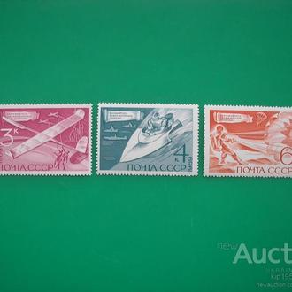 СССР 1969 Технические виды спорта  MNH
