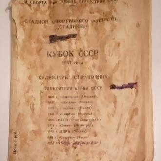 календарь- справочник стадион Сталинец Кубок 1947