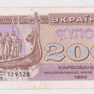 200 крб. = 1992 г. = КУПОН = УКРАИНА = aUNC - UNC