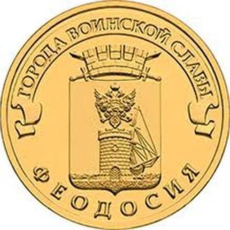 10 рублей Феодосия  2016