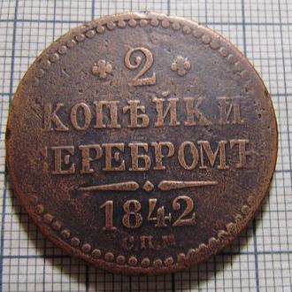 2 копейки серебромъ 1842 года СПМ,
